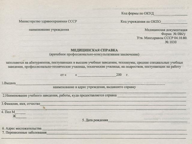 Медицинская справка 086 в санкт-петербурге купить медицинская справка для водителей тракторами
